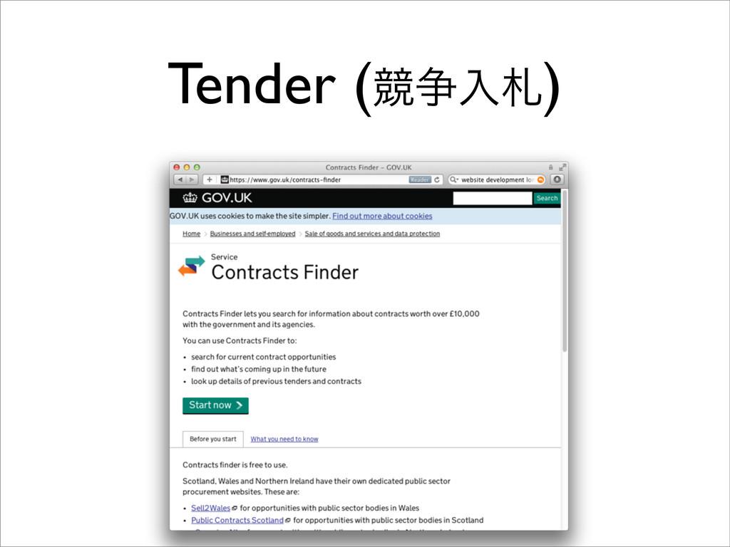 Tender (ڝ૪ೖ)
