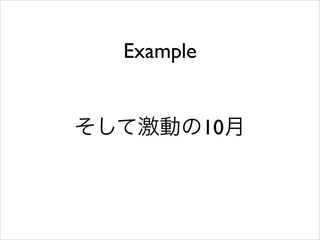 Example ܹͦͯ͠ಈͷ10݄