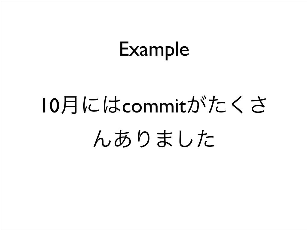 Example 10݄ʹcommit͕ͨ͘͞ Μ͋Γ·ͨ͠