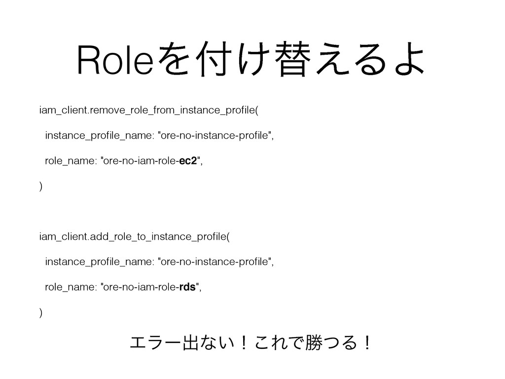 RoleΛ෇͚ସ͑ΔΑ iam_client.remove_role_from_instanc...