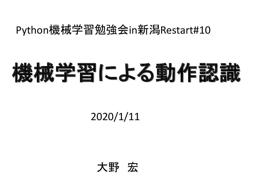 機械学習による動作認識 大野 宏 2020/1/11 Python機械学習勉強会in新潟Res...