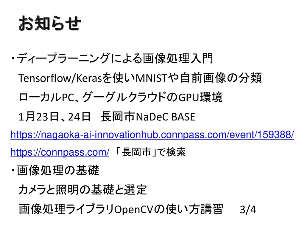 お知らせ ・ディープラーニングによる画像処理入門 Tensorflow/Kerasを使いMNI...