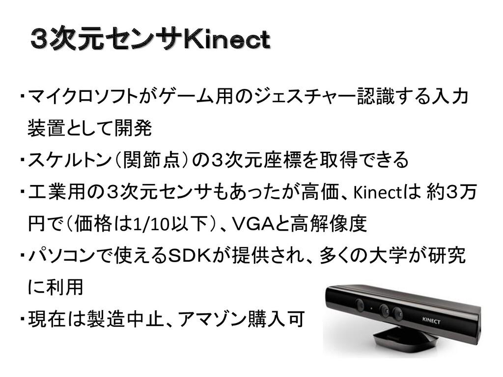 3次元センサKinect ・マイクロソフトがゲーム用のジェスチャー認識する入力 装置として開発...