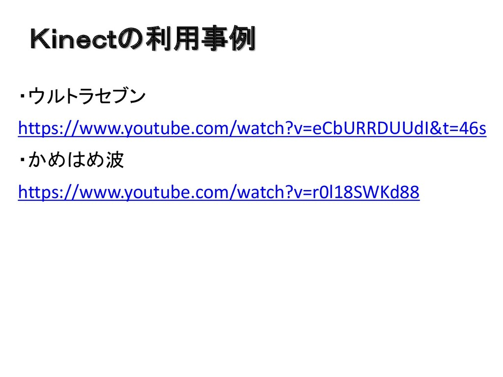 Kinectの利用事例 ・ウルトラセブン https://www.youtube.com/wa...