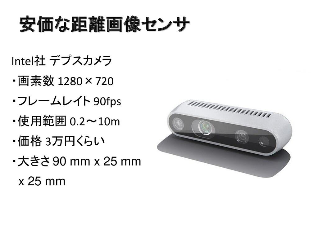 安価な距離画像センサ Intel社 デプスカメラ ・画素数 1280×720 ・フレームレイト...