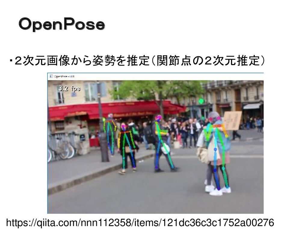 OpenPose ・2次元画像から姿勢を推定(関節点の2次元推定) https://qiita...
