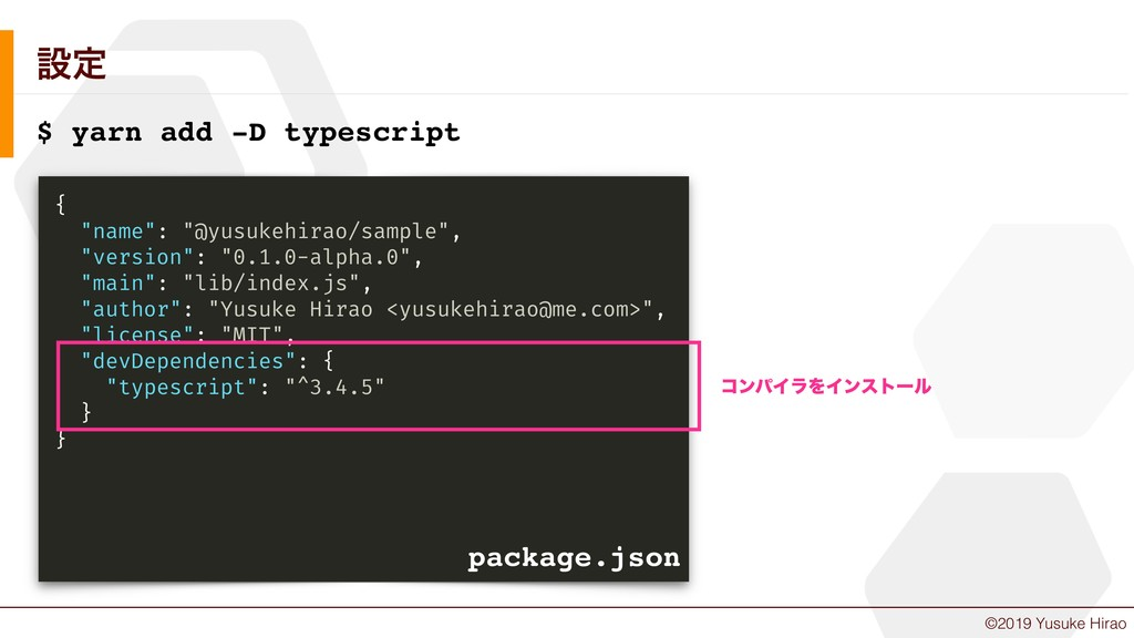 ©2019 Yusuke Hirao ઃఆ $ yarn add -D typescript ...