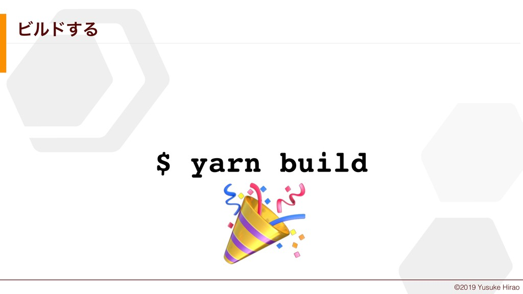 ©2019 Yusuke Hirao Ϗϧυ͢Δ $ yarn build