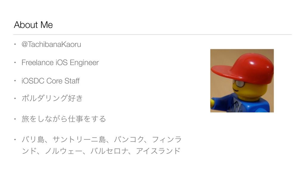 About Me • @TachibanaKaoru • Freelance iOS Engi...