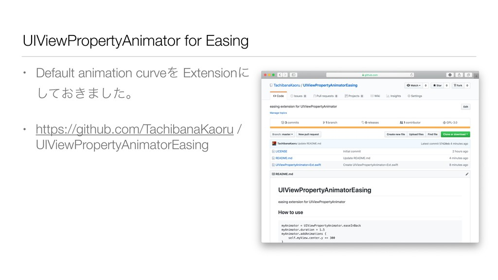 UIViewPropertyAnimator for Easing • Default ani...
