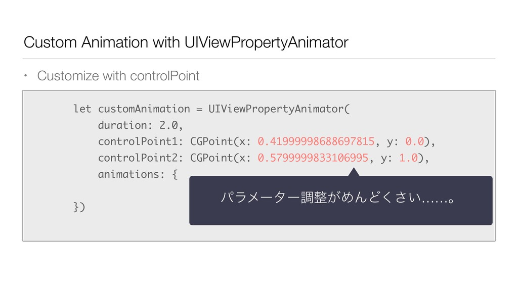 Custom Animation with UIViewPropertyAnimator • ...