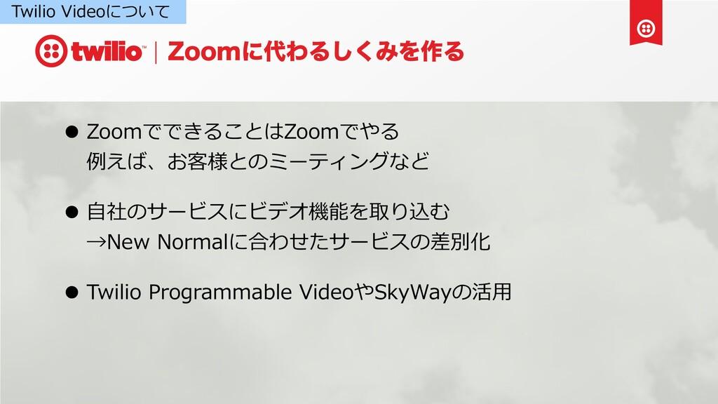 ;PPNʹΘΔ͘͠ΈΛ࡞Δ • ZoomでできることはZoomでやる 例えば、お客様とのミー...