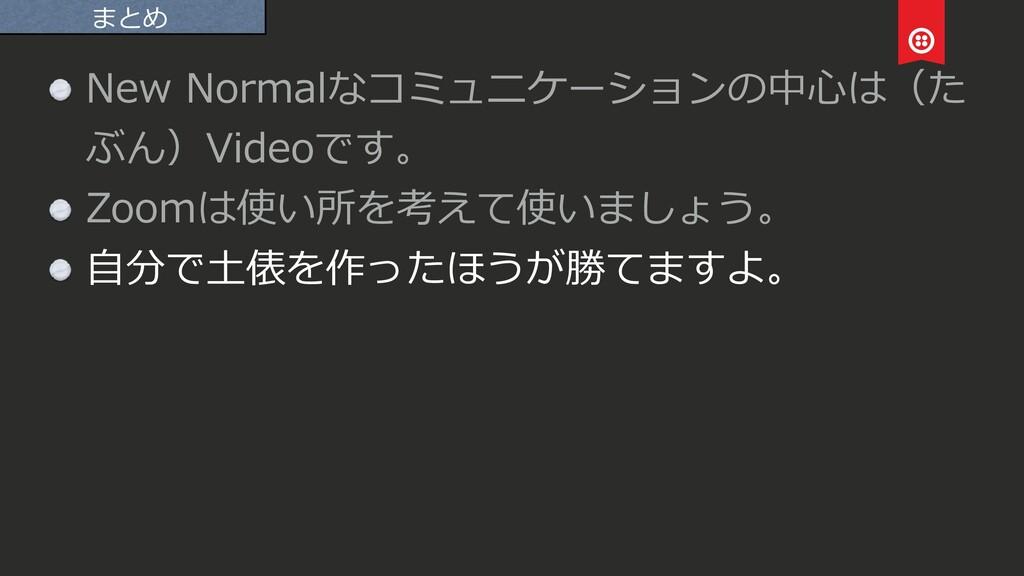 New Normalなコミュニケーションの中⼼は(た ぶん)Videoです。 Zoomは使い所...