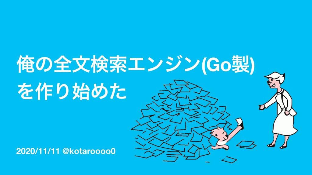 2020/11/11 @kotaroooo0 ԶͷશจݕࡧΤϯδϯ(Go) Λ࡞ΓΊͨ