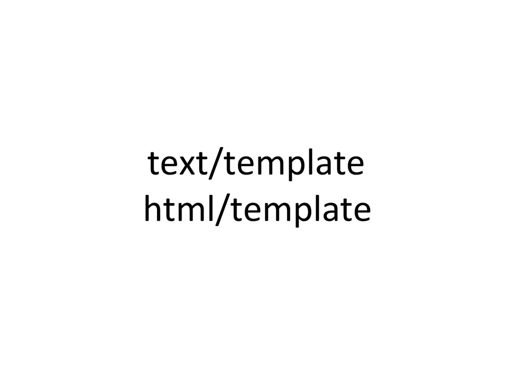 text/template  html/template
