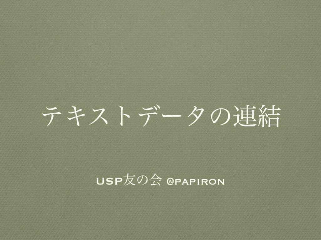 ςΩετσʔλͷ࿈݁ USP༑ͷձ @papiron