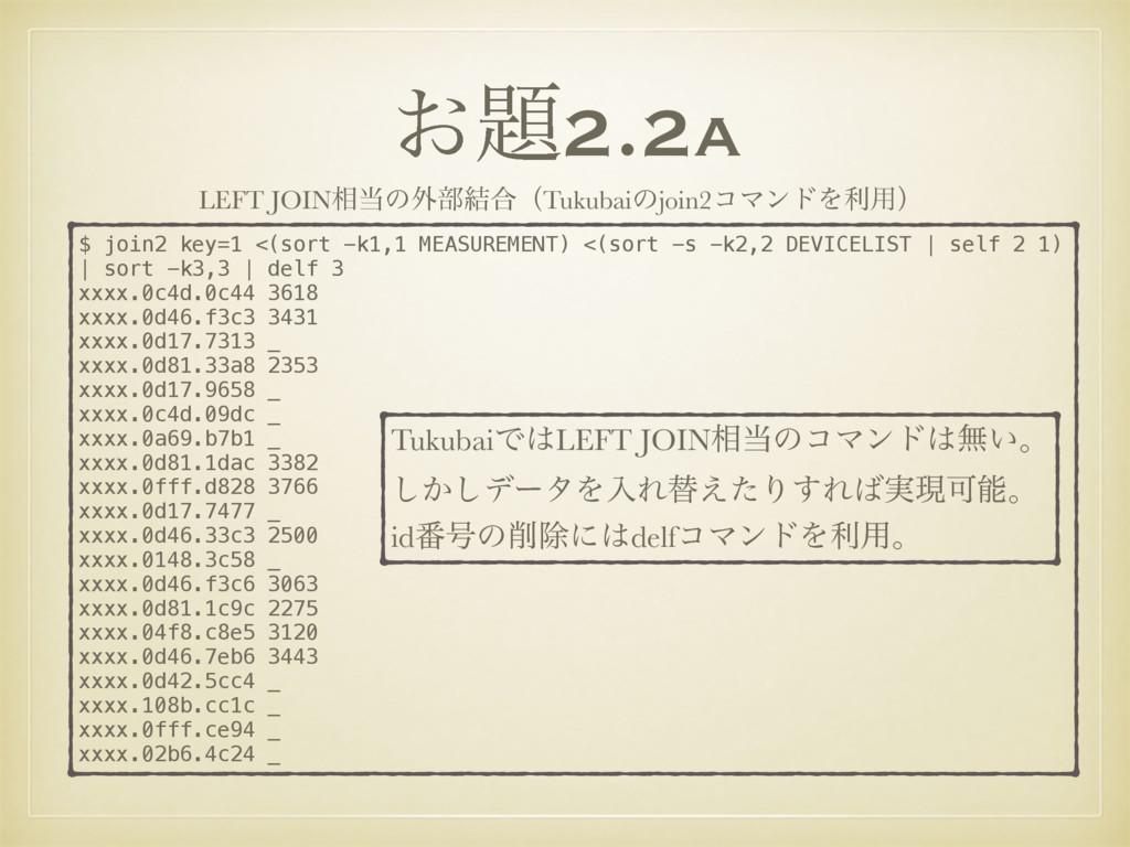 ͓2.2a $ join2 key=1 <(sort -k1,1 MEASUREMENT) ...