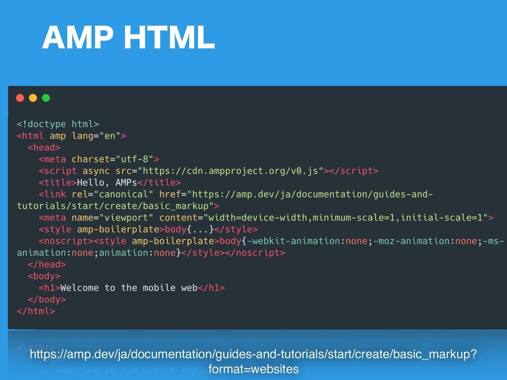 """"""".1)5.- https://amp.dev/ja/documentation/guide..."""