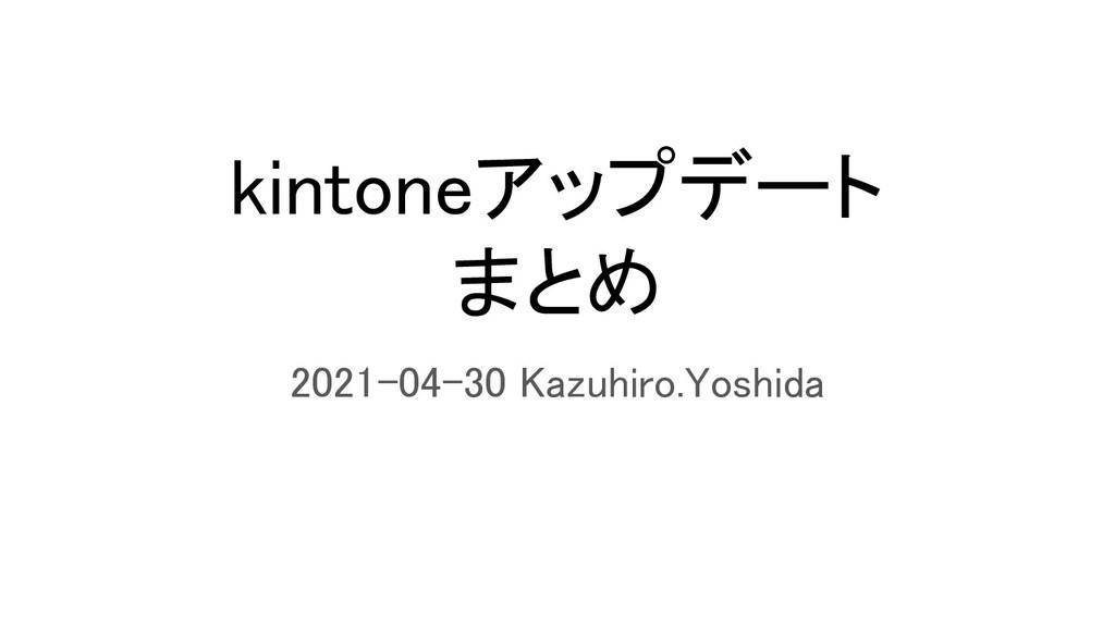 kintoneアップデート まとめ 2021-04-30 Kazuhiro.Yoshida