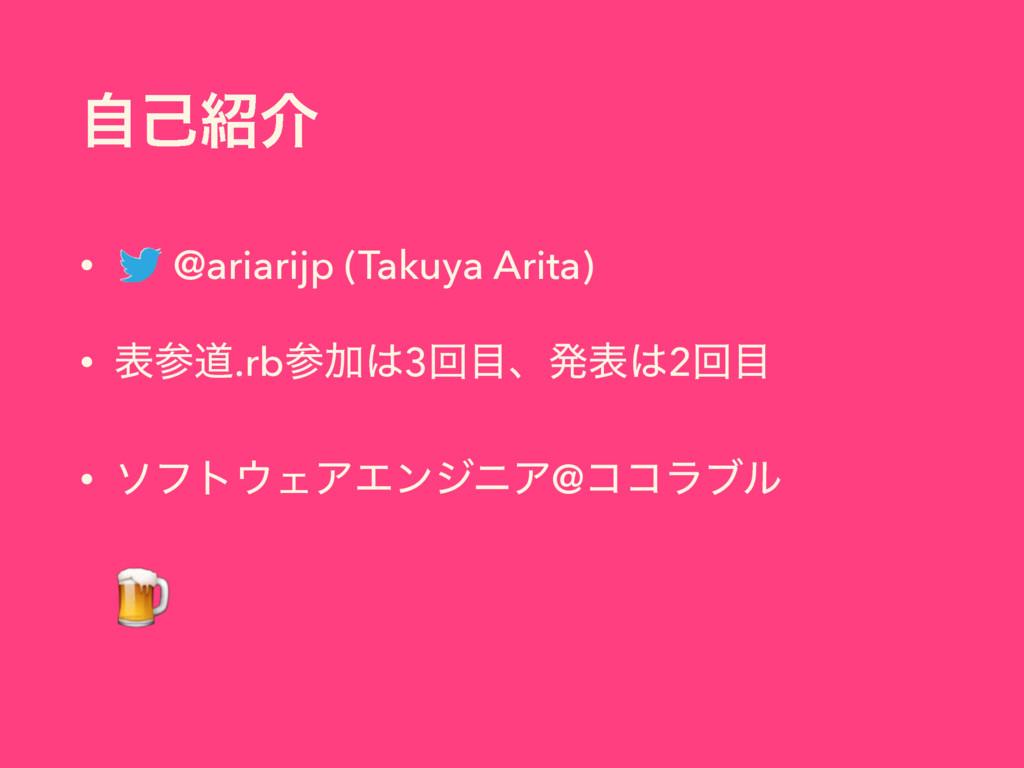 ࣗݾհ • @ariarijp (Takuya Arita) • දಓ.rbՃ3ճɺ...