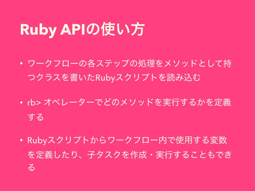 Ruby APIͷ͍ํ • ϫʔΫϑϩʔͷ֤εςοϓͷॲཧΛϝιουͱͯ͠ ͭΫϥεΛॻ͍...