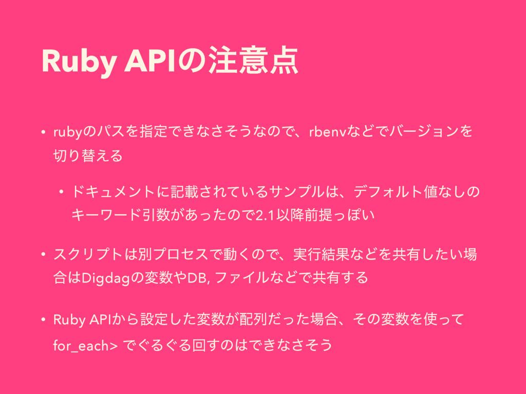 Ruby APIͷҙ • rubyͷύεΛࢦఆͰ͖ͳͦ͞͏ͳͷͰɺrbenvͳͲͰόʔδϣ...
