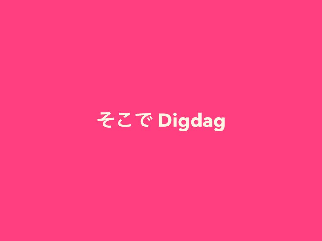 ͦ͜Ͱ Digdag