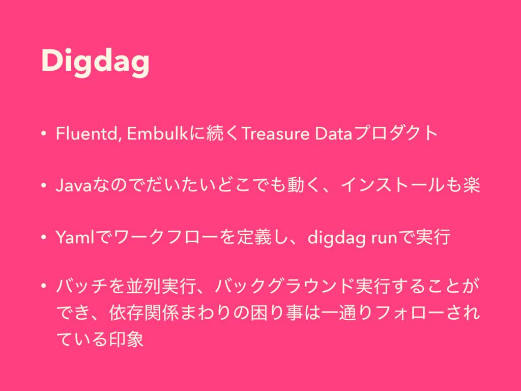 Digdag • Fluentd, Embulkʹଓ͘Treasure DataϓϩμΫτ •...