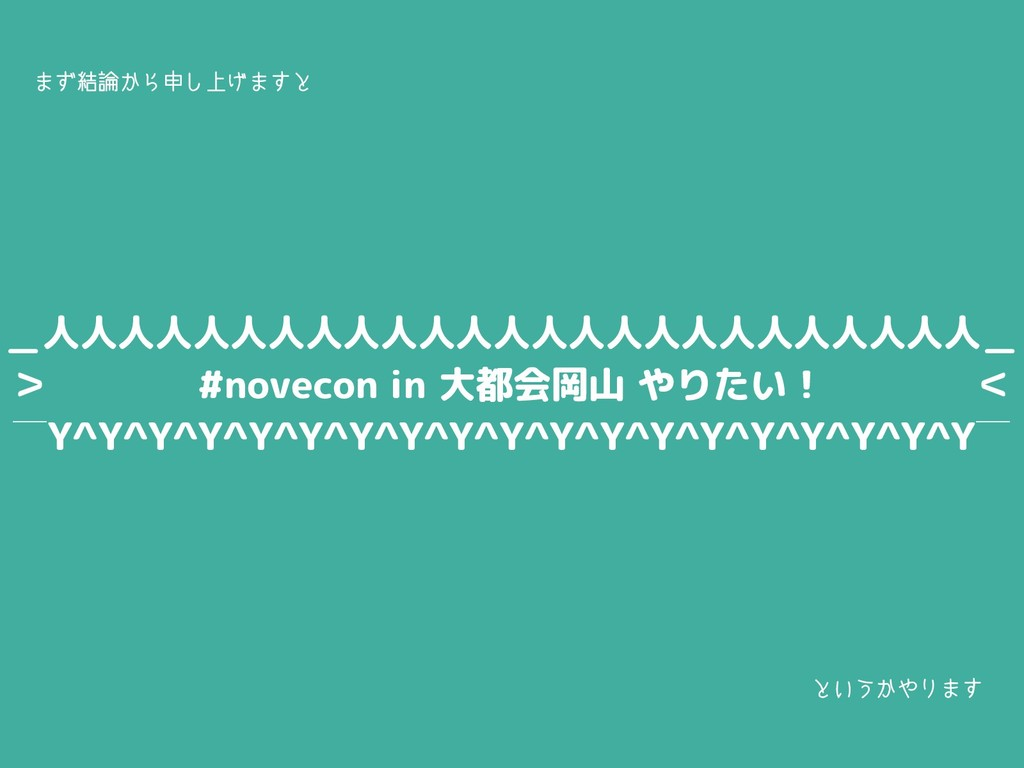 _人人人人人人人人人人人人人人人人人人人人人人人人人_ >    #novecon in 大都...