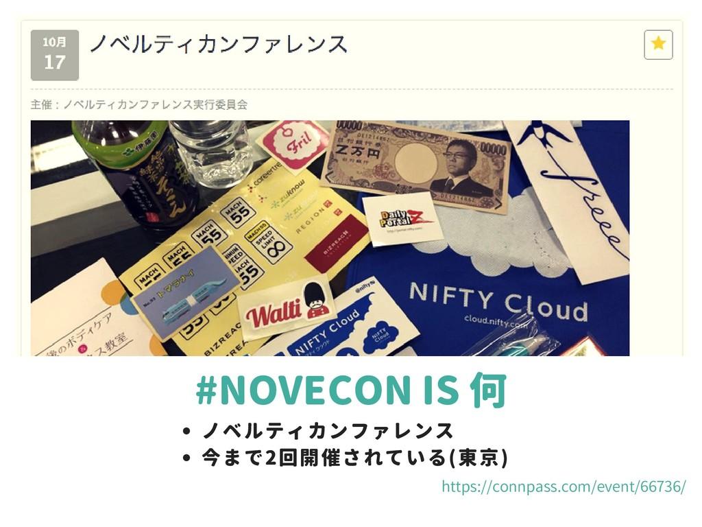 #NOVECON IS 何 ノベルティカンファレンス 今まで2回開催されている(東京) htt...