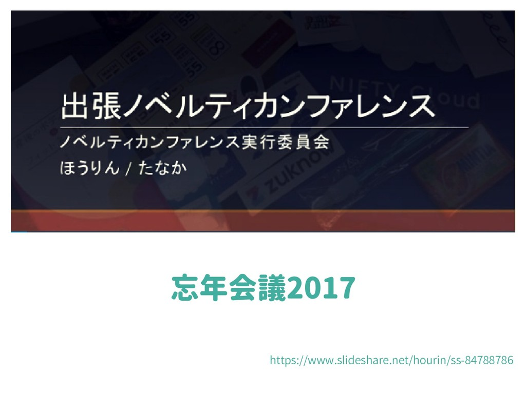忘年会議2017 https://www.slideshare.net/hourin/ss-8...