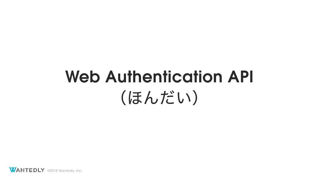 ©2018 Wantedly, Inc. Web Authentication API ʢ΄Μ...