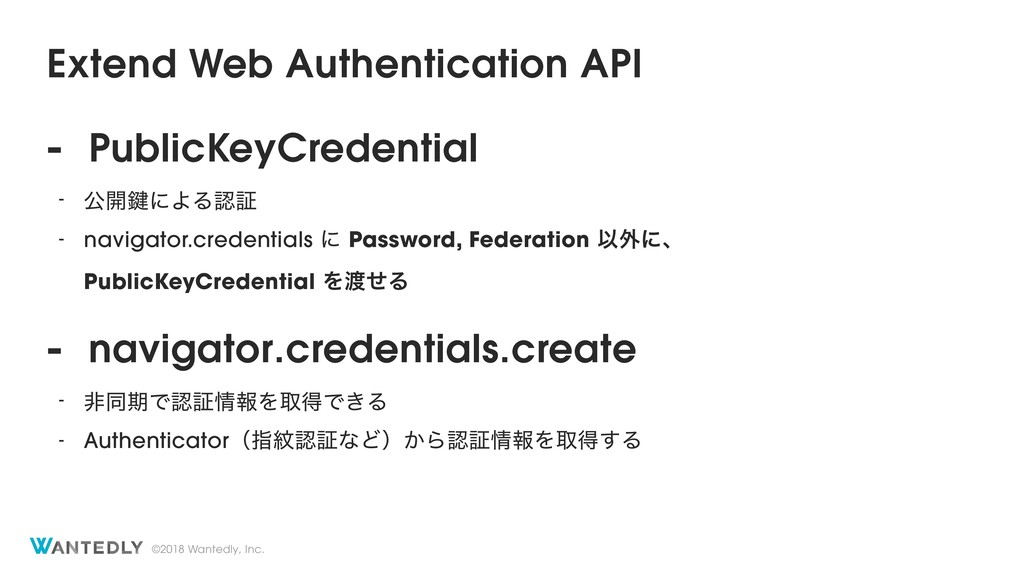 ©2018 Wantedly, Inc. Extend Web Authentication ...