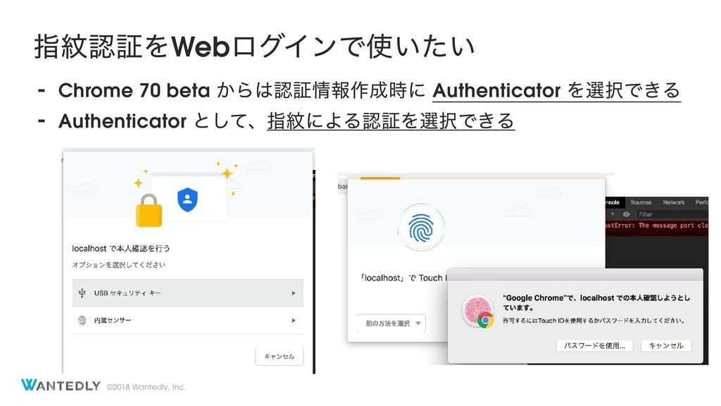 ©2018 Wantedly, Inc. ࢦূΛWebϩάΠϯͰ͍͍ͨ - Chrome...