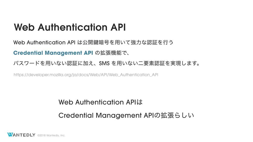 ©2018 Wantedly, Inc. Web Authentication API Web...