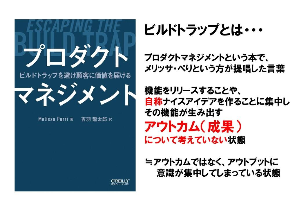 プロダクトマネジメントという本で、 メリッサ・ぺりという方が提唱した言葉 機能をリリースするこ...