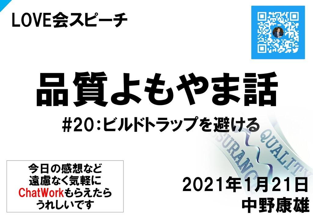 品質よもやま話 #20:ビルドトラップを避ける LOVE会スピーチ 2021年1月21日 中野...