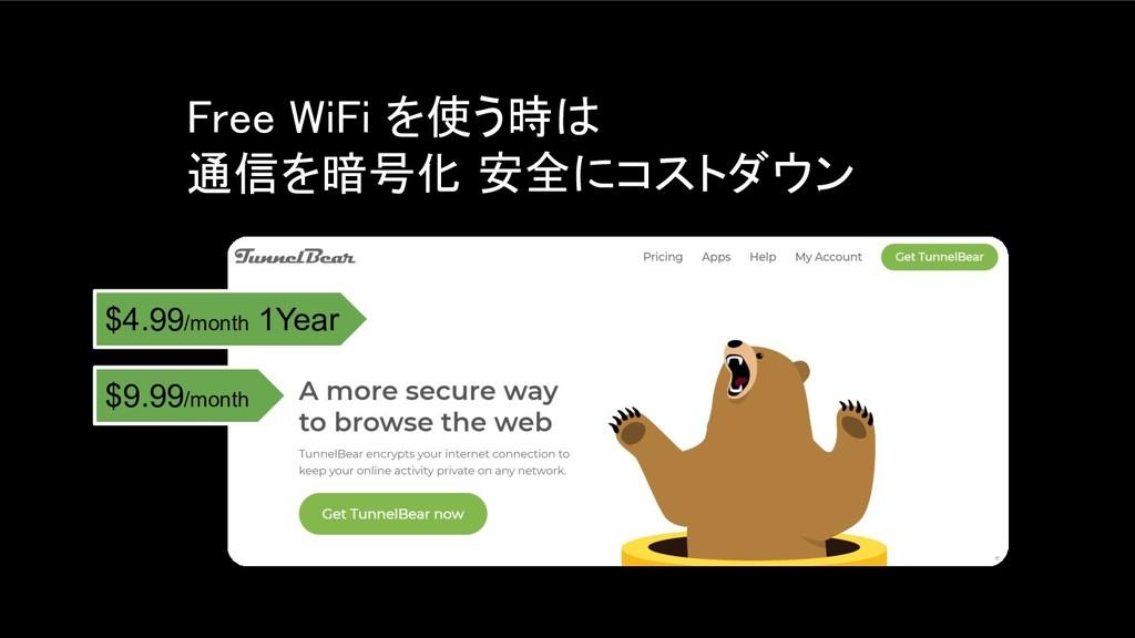 Free WiFi を使う時は 通信を暗号化 安全にコストダウン  $9.99/mont...