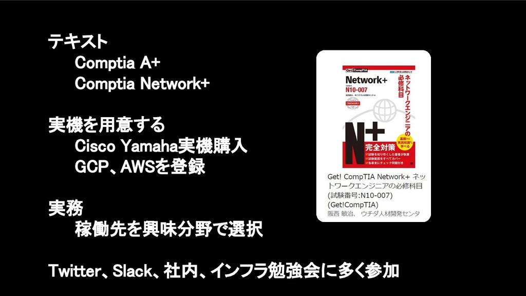 テキスト Comptia A+ Comptia Network+  実機を用意する ...