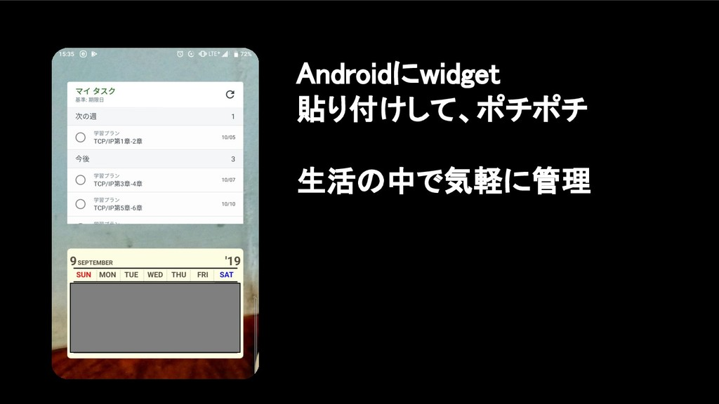 Androidにwidget 貼り付けして、ポチポチ  生活の中で気軽に管理
