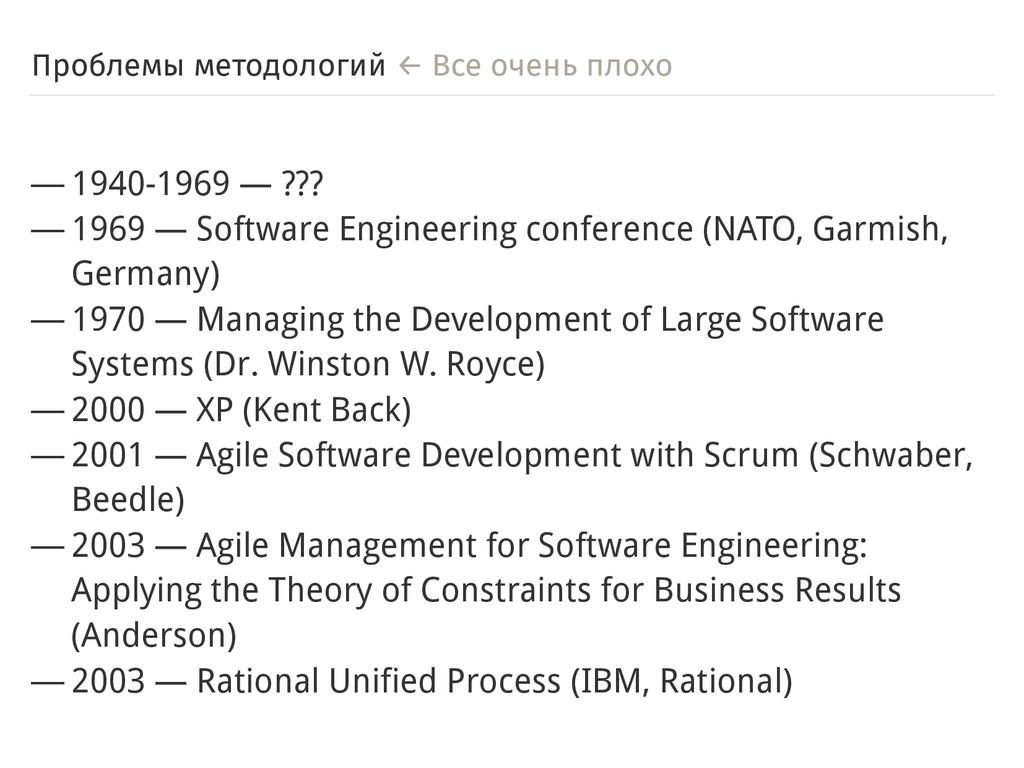 Проблемы методологий ← Все очень плохо ― 1940-1...