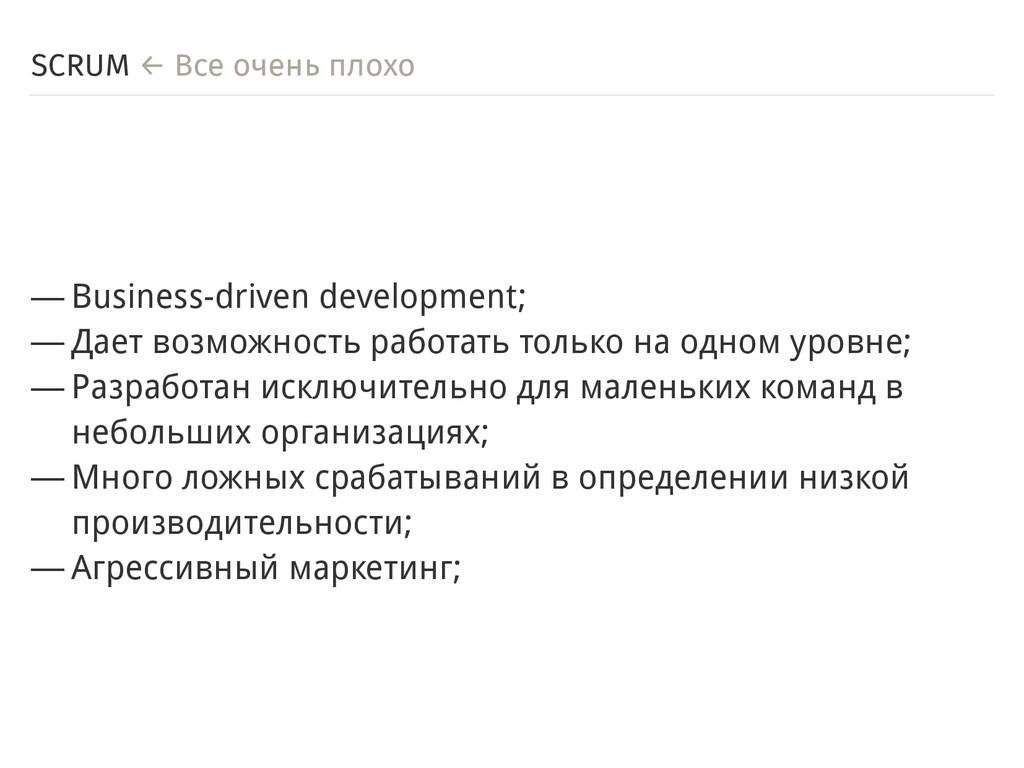 SCRUM ← Все очень плохо ― Business-driven devel...