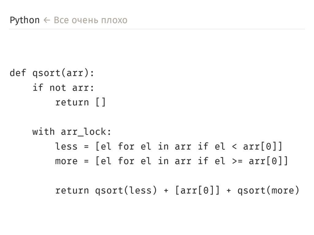 Python ← Все очень плохо def qsort(arr): if not...