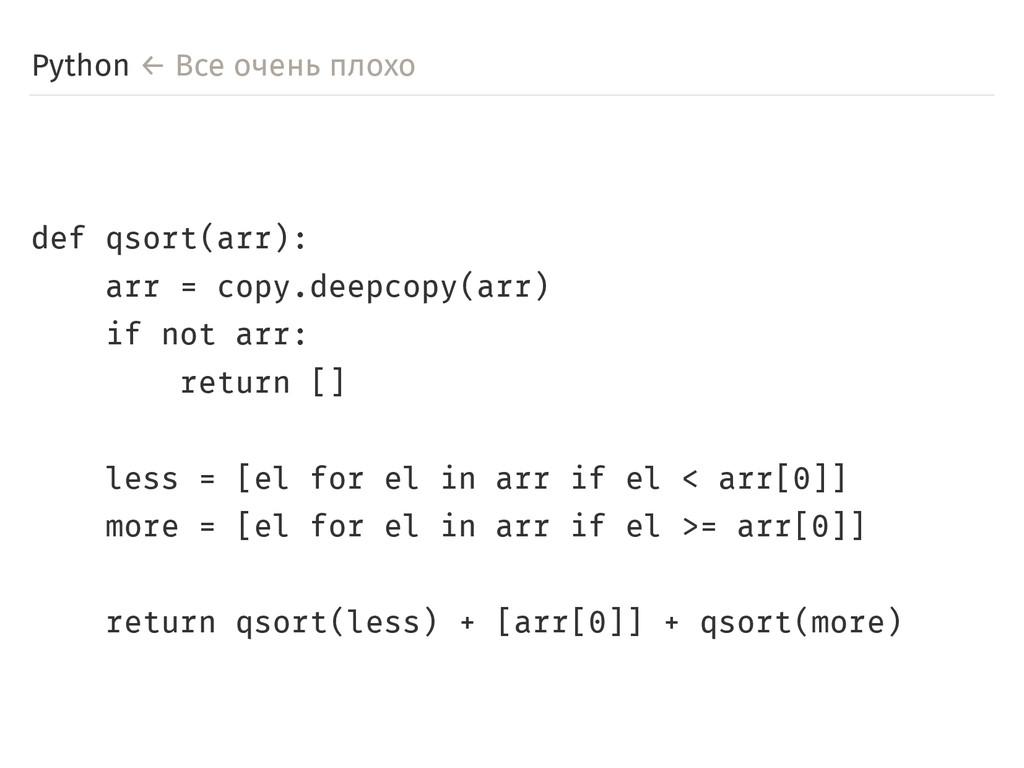 Python ← Все очень плохо def qsort(arr): arr = ...