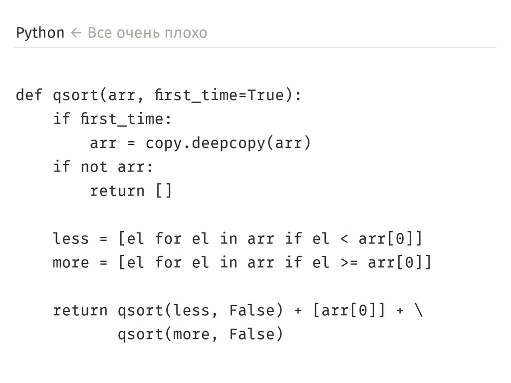 Python ← Все очень плохо def qsort(arr, first_t...