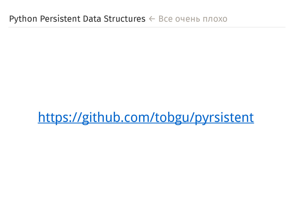Python Persistent Data Structures ← Все очень п...