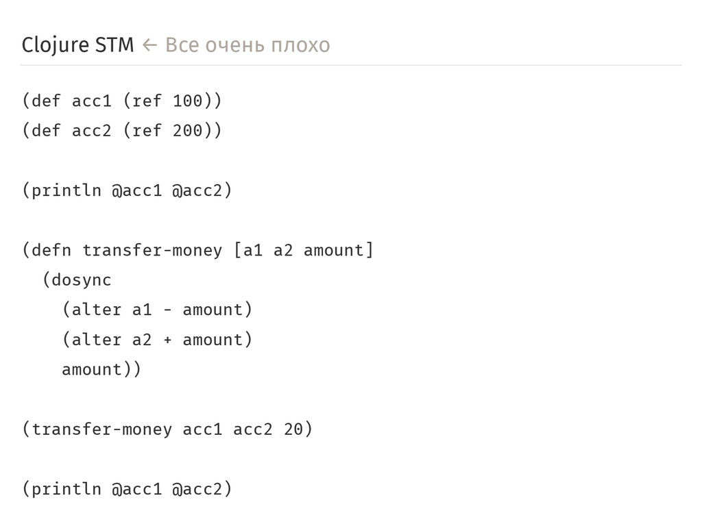 Clojure STM ← Все очень плохо (def acc1 (ref 10...