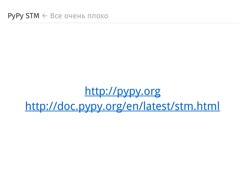 PyPy STM ← Все очень плохо http://pypy.org http...
