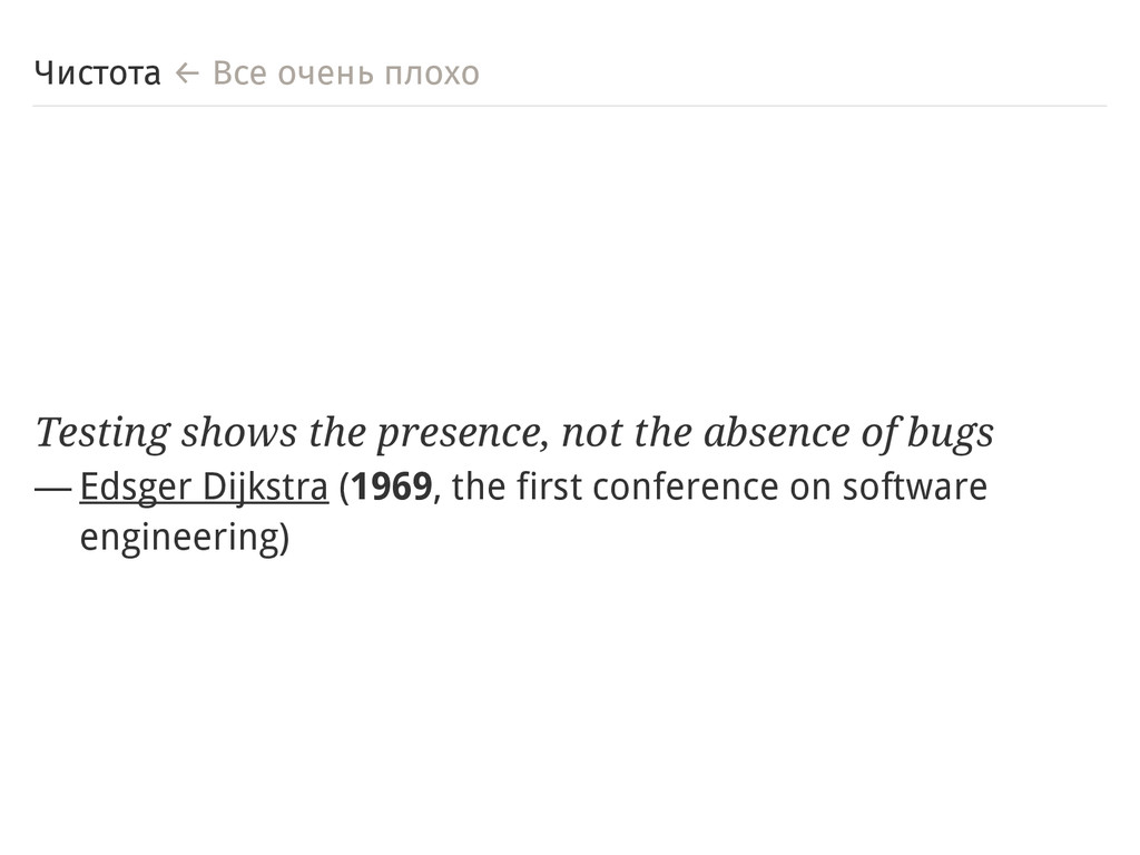 Чистота ← Все очень плохо Testing shows the pre...