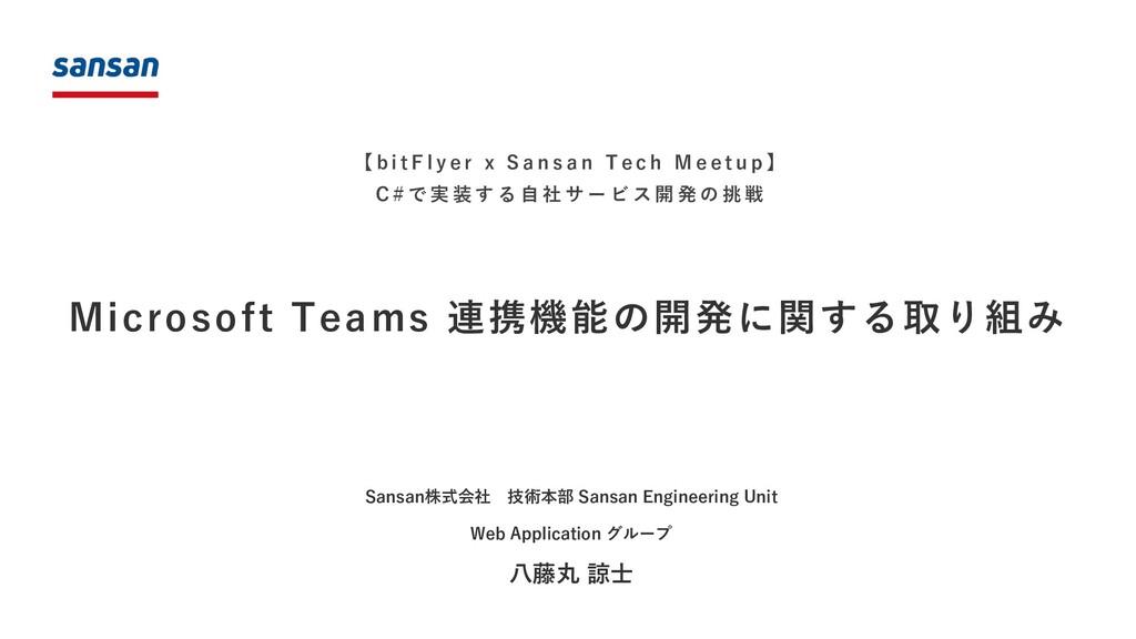 Microsoft Teams 連携機能の開発に関する取り組み Sansan株式会社 技術本部...